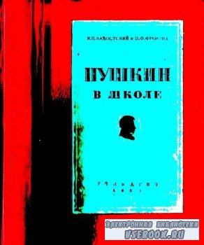 Пушкин в школе и дома