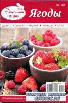 Домашний повар. ягоды №6, 2018