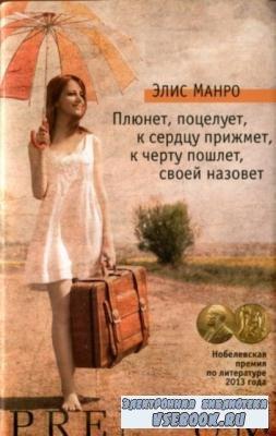 Манро Элис - Плюнет, поцелует, к сердцу прижмет, к черту пошлет, своей назо ...