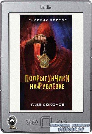 Соколов Глеб - Попрыгунчики на Рублевке
