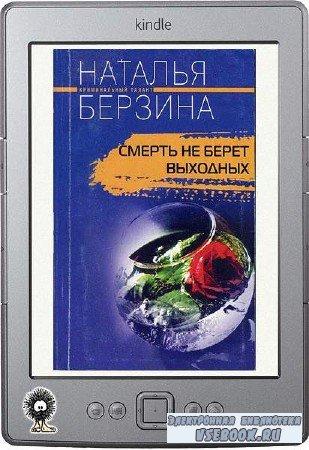 Берзина Наталья - Смерть не берет выходных