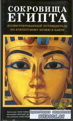 Алессандро Бонджоанни - Сокровища Египта. Иллюстрированный путеводитель по Египетскому музею в Каире (2003)