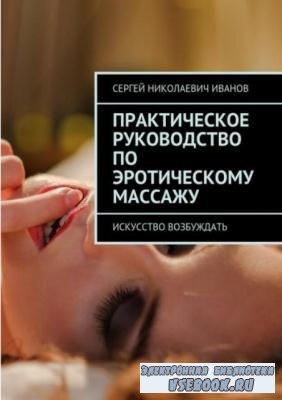 Сергей Иванов - Практическое руководство по эротическому массажу. Искусство возбуждать (2018)