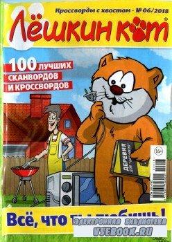 Лешкин кот №6, 2018