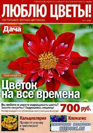 Люблю цветы! №7 - 2018
