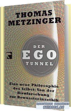 Томас Метцингер. Туннель Эго (Аудиокнига)