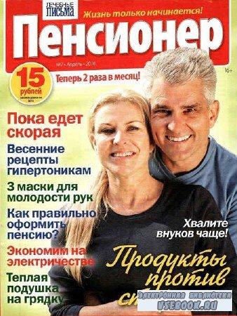 Лечебные письма. Пенсионер №7 - 2016