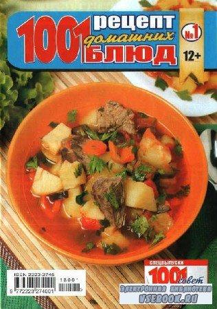 1001 рецепт домашних блюд №1 - 2018