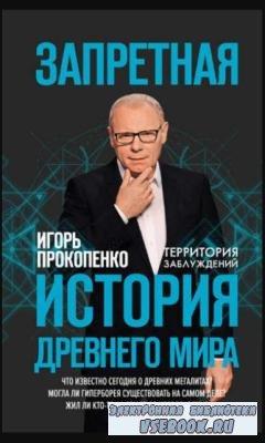 Военная тайна с Игорем Прокопенко (54 книги) (2011-2018)
