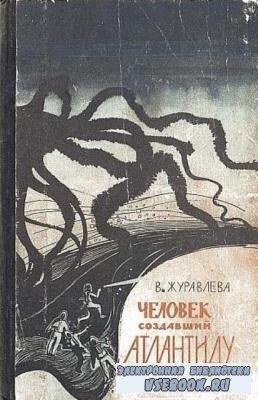 Журавлева В. - Человек, создавший Атлантиду (1963)