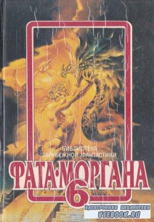 Фата-моргана 6