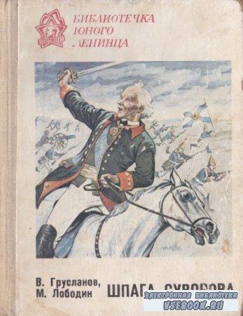 Грусланов В., Лободин М. Шпага Суворова