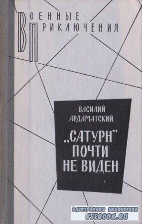 Василий Ардаматский.