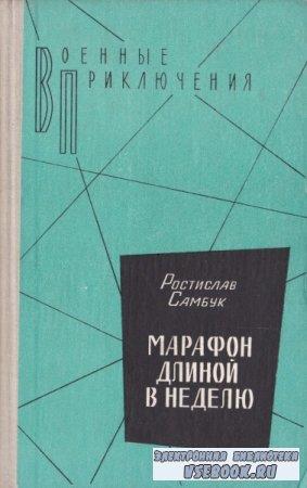 Ростислав Самбук. Марафон длиной в неделю