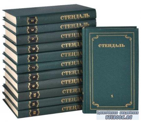 Стендаль. Собрание сочинений в 12 томах
