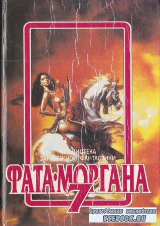 Фата-моргана 7