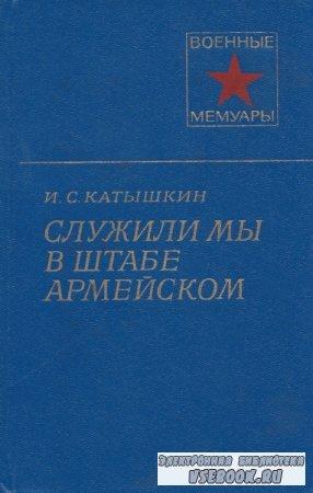 Иван Катышкин. Служили мы в штабе армейском