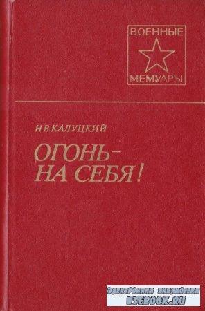 Николай Калуцкий. Огонь - на себя!