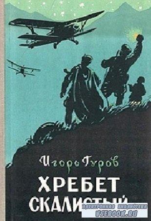 Игорь Гуров. Хребет Скалистый