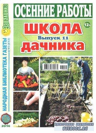 Народная библиотека газеты Завалинка №15 Школа дачника - 2016