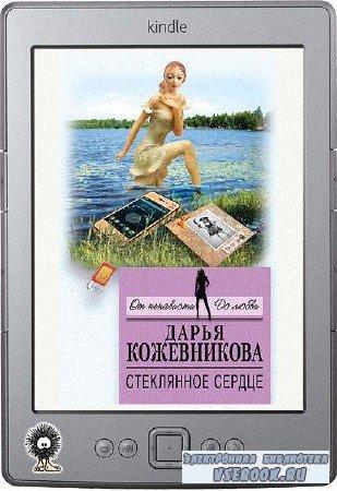Кожевникова Дарья - Стеклянное сердце