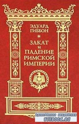 Эдуард Гиббон - Закат и падение Римской Империи (7 томов) (2008)