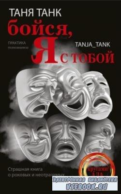 Таня Танк - Бойся, я с тобой. Страшная книга о роковых и неотразимых (2017)