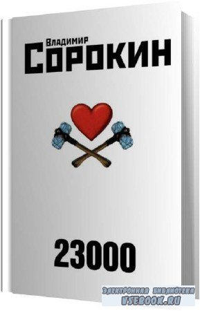 Владимир Сорокин. 23000 (Аудиокнига)