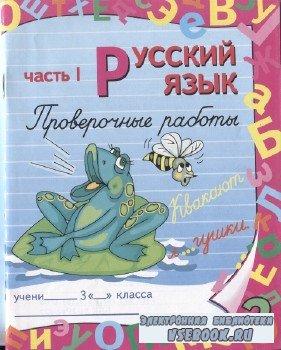 Русский язык. Проверочные работы 3 класс. Части 1 и 2