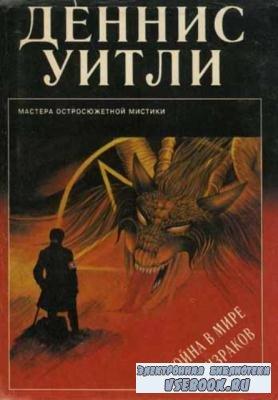 Деннис Уитли - Война в мире призраков (1993)