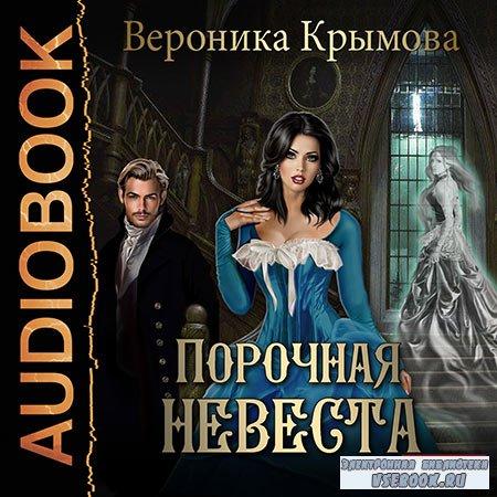 Крымова Вероника - Порочная невеста  (Аудиокнига)