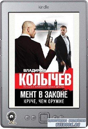Колычев Владимир - Круче, чем оружие
