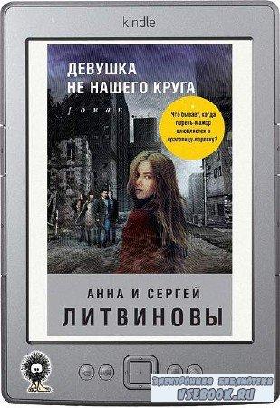 Литвинова Анна, Литвинов Сергей - Девушка не нашего круга