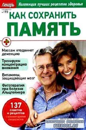 Народный лекарь. Спецвыпуск №193 - 2018