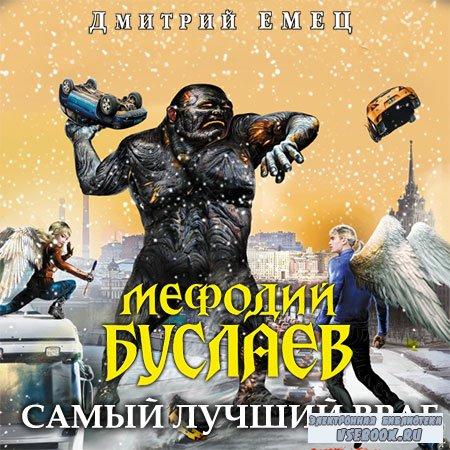 Емец Дмитрий - Мефодий Буслаев. Самый лучший враг  (Аудиокнига)