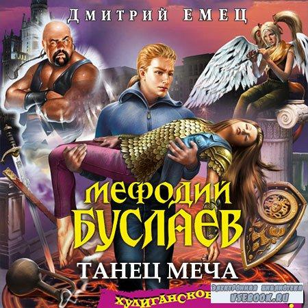 Емец Дмитрий - Мефодий Буслаев. Танец меча  (Аудиокнига)