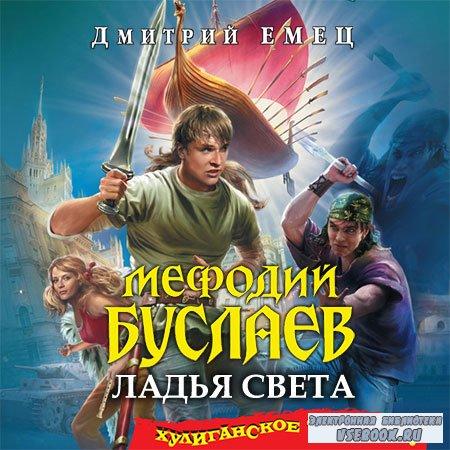 Емец Дмитрий - Мефодий Буслаев. Ладья Света  (Аудиокнига)