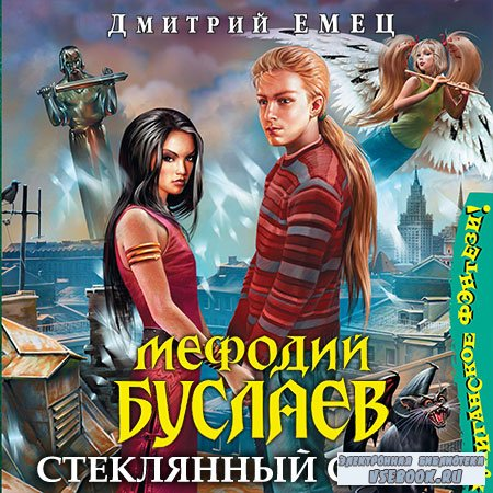 Емец Дмитрий - Мефодий Буслаев. Стеклянный страж  (Аудиокнига)