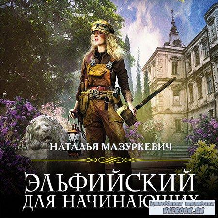 Мазуркевич Наталья - Эльфийский для начинающих  (Аудиокнига)