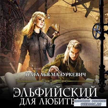 Мазуркевич Наталья - Эльфийский для любителей  (Аудиокнига)