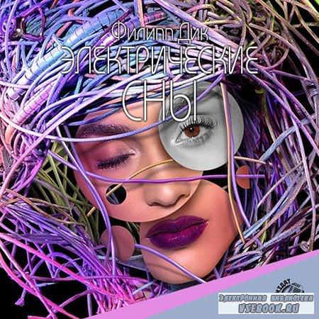 Дик Филип - Электрические сны  (Аудиокнига)