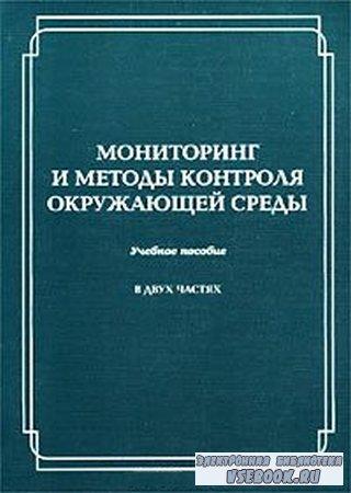 Афанасьев Ю.А. - Мониторинг и методы контроля окружающей среды. Часть 2