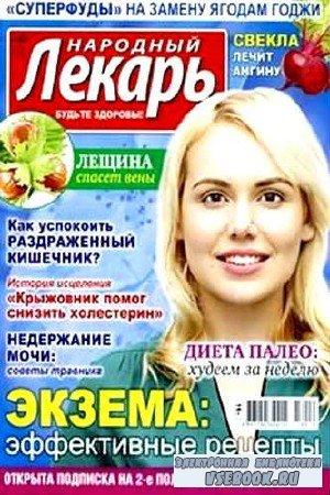 Народный лекарь №12 - 2018