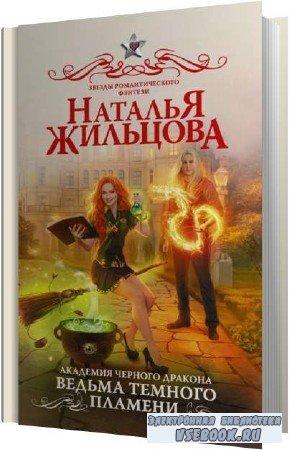Наталья Жильцова. Ведьма темного пламени (Аудиокнига)