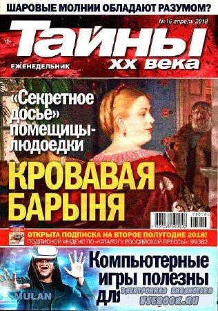 Тайны ХХ века №16 - 2018