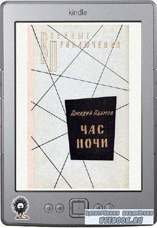 Адамов Аркадий - Час ночи (сборник)