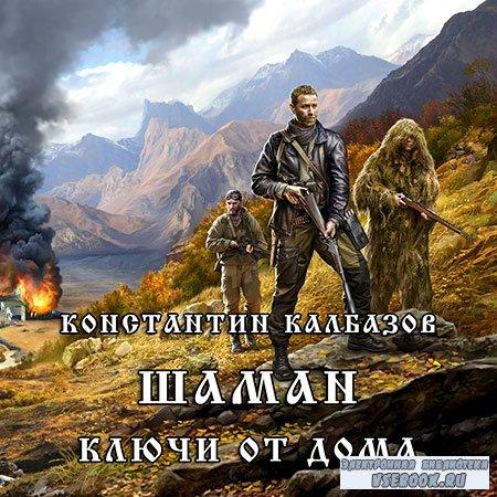 Калбазов Константин - Шаман. Ключи от дома  (Аудиокнига)