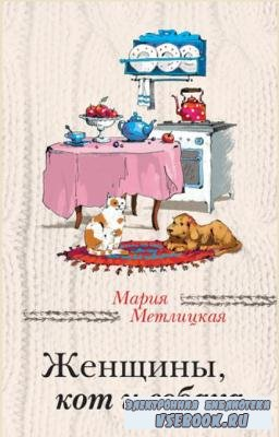 Мария Метлицкая,Ариадна Борисова,Юлия Лавряшина - За чужими окнами (34 книги) (2011-2018)