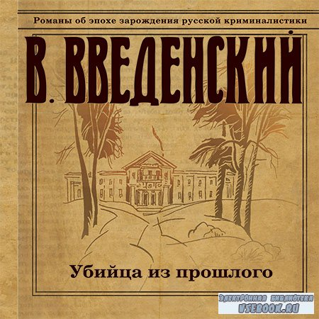 Введенский Валерий - Убийца из прошлого  (Аудиокнига)