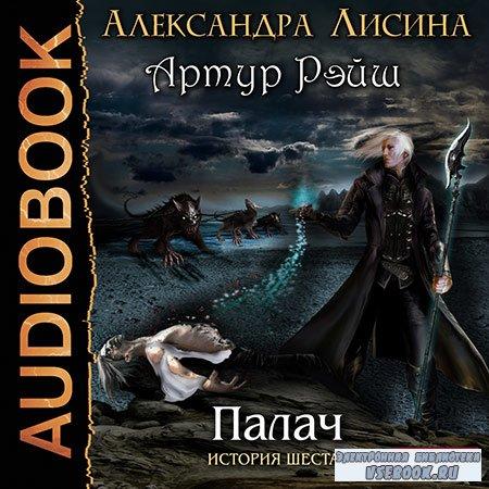 Лисина Александра - Палач  (Аудиокнига)